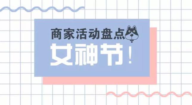 美业小程序女神节营销玩法案例盘点